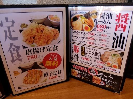 醤油・定食メニュー