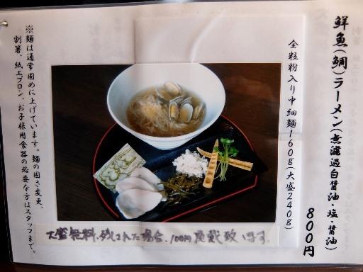 鮮魚(鯛)ラーメンメニュー