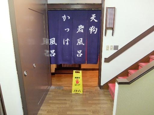 2階「天狗岩風呂」入口