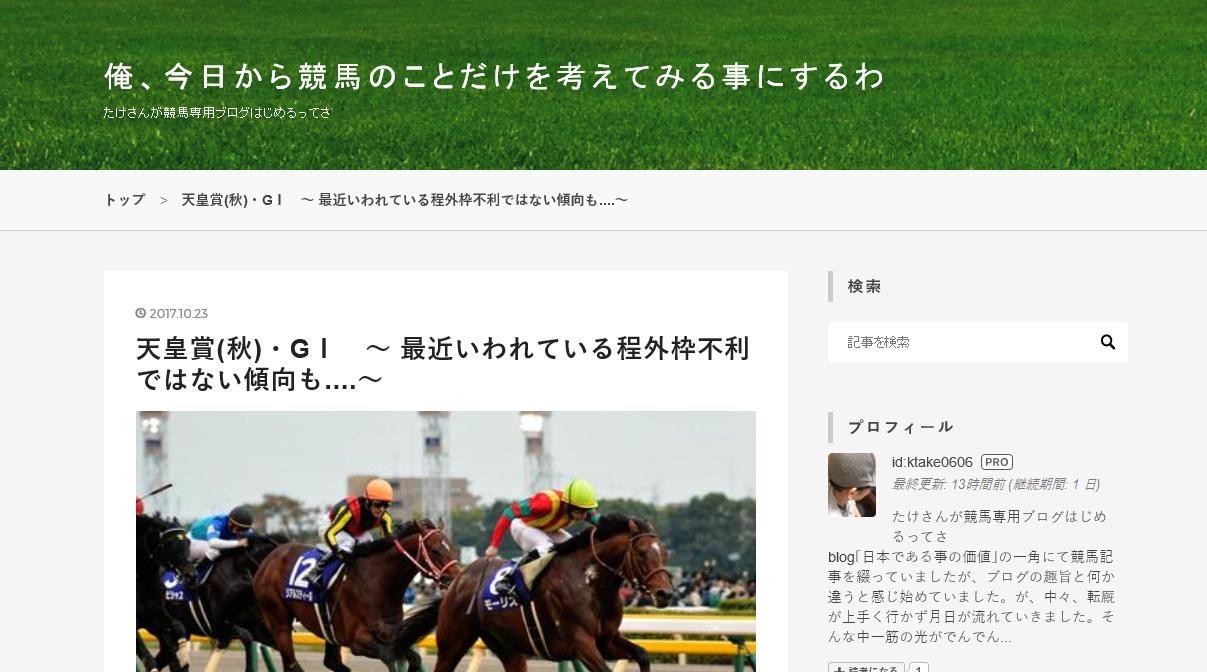 Screenshot-2017-10-25 天皇賞(秋)・GⅠ ~ 最近いわれている程外枠不利ではない傾向も ~ - 俺、今日から競馬のことだけを考えてみる事にするわ