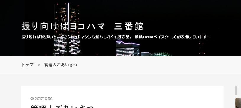 Screenshot-2017-10-30 管理人ごあいさつ - 振り向けばヨコハマ 三番館