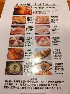 171015三ツ星餃子@メニュー1