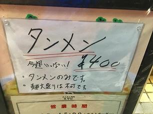 171017ミヤビ@看板