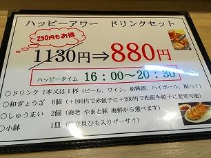 171230宝舞@メニュー