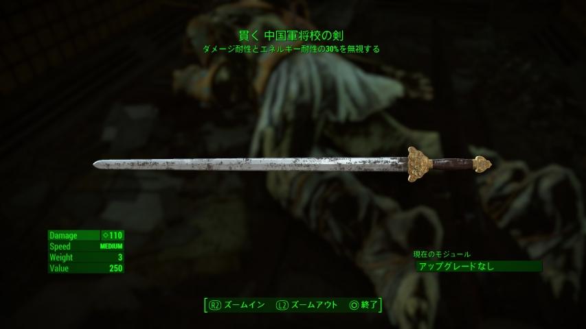 [PS4]フォールアウト4 貫く中国軍将校の剣