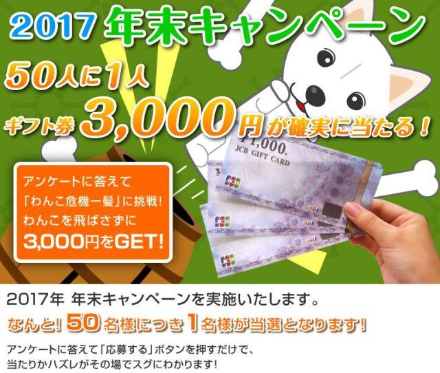 商品券3千円