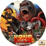 キングコング:髑髏島の巨神 ~ KONG: SKULL ISLAND ~