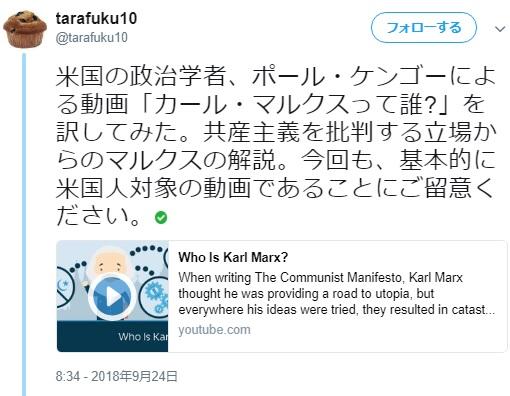 2018-9-29マルクス主義の解説bytarafuku10さん