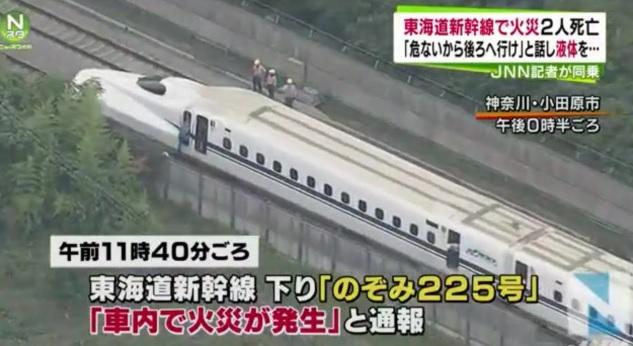 2018-10-15新幹線放火事件1