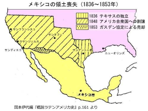 2018-11-2メキシコの領土喪失