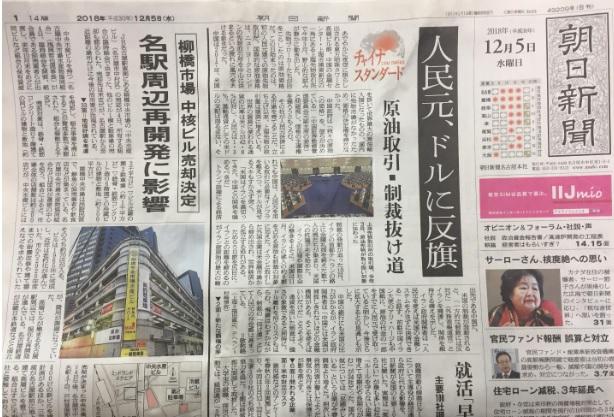 2018-12-6朝日新聞12月5日朝刊一面