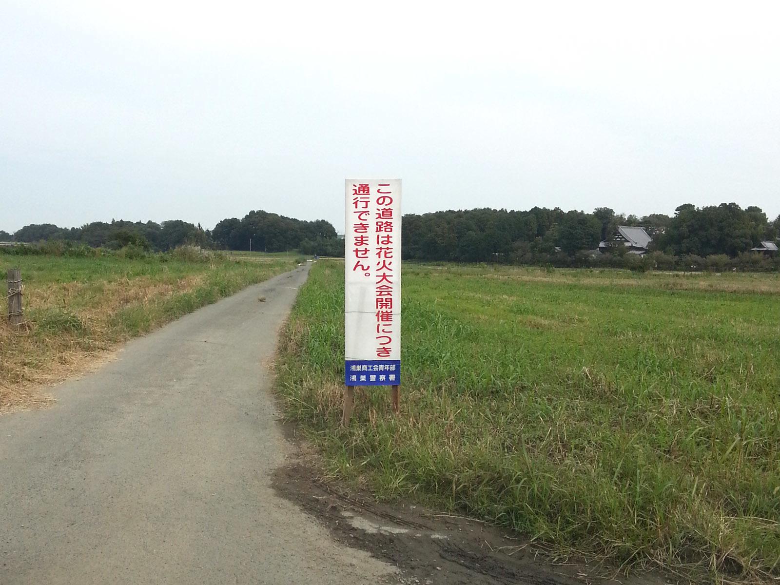 ロケハン(下見)