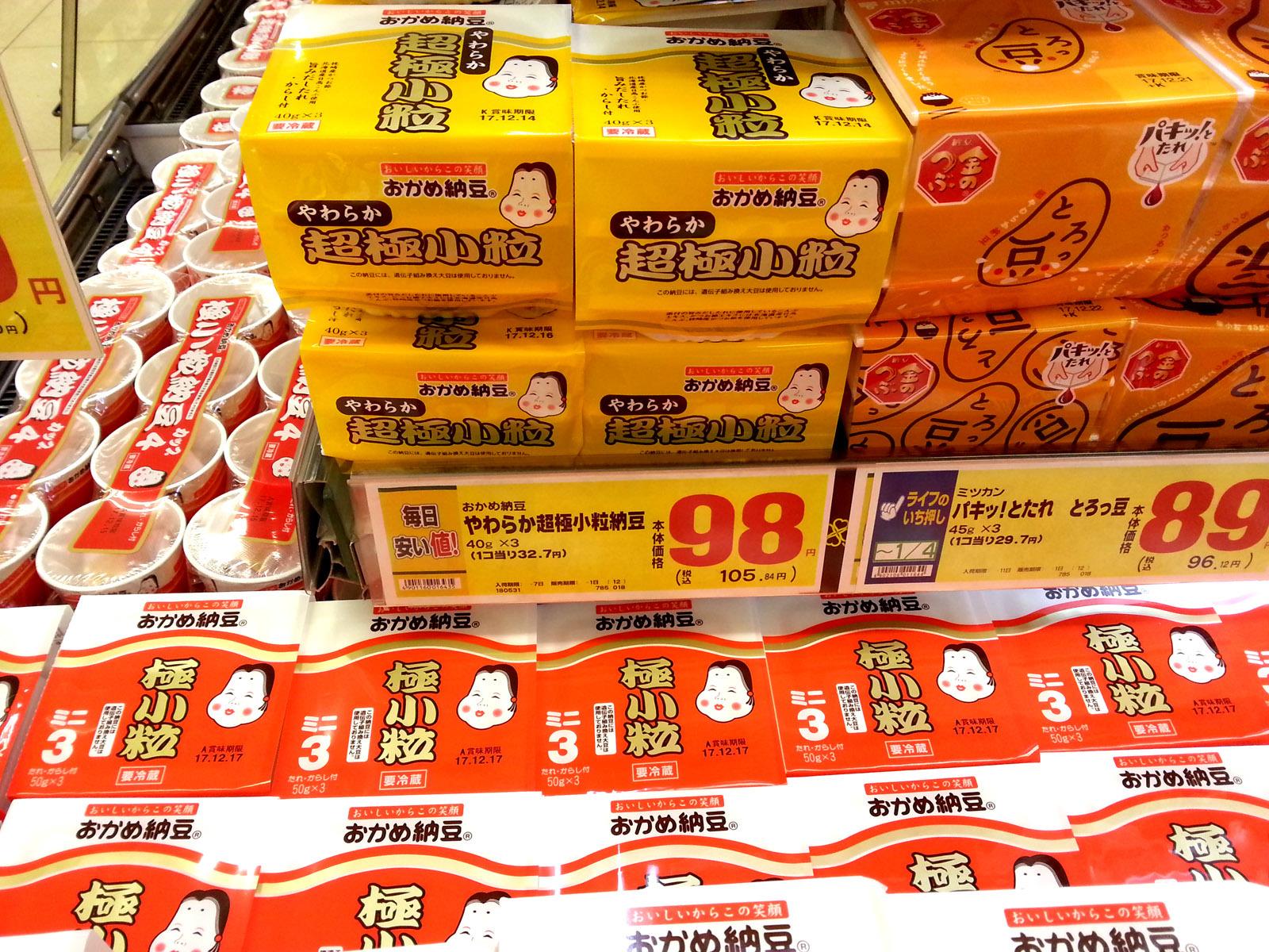 超極小粒納豆イエローパッケージ