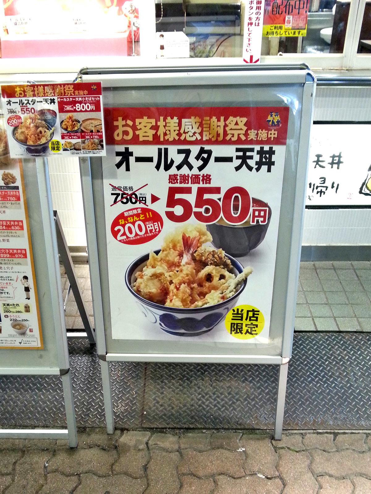 オールスター天丼550円!!