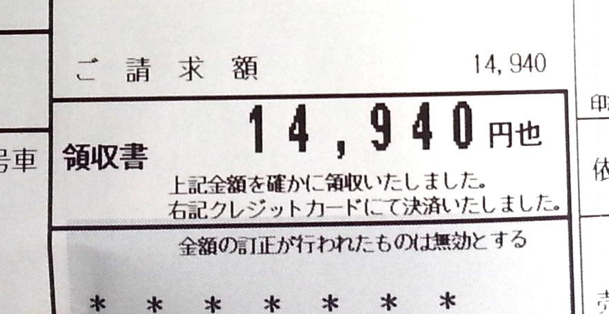 JAF14940円