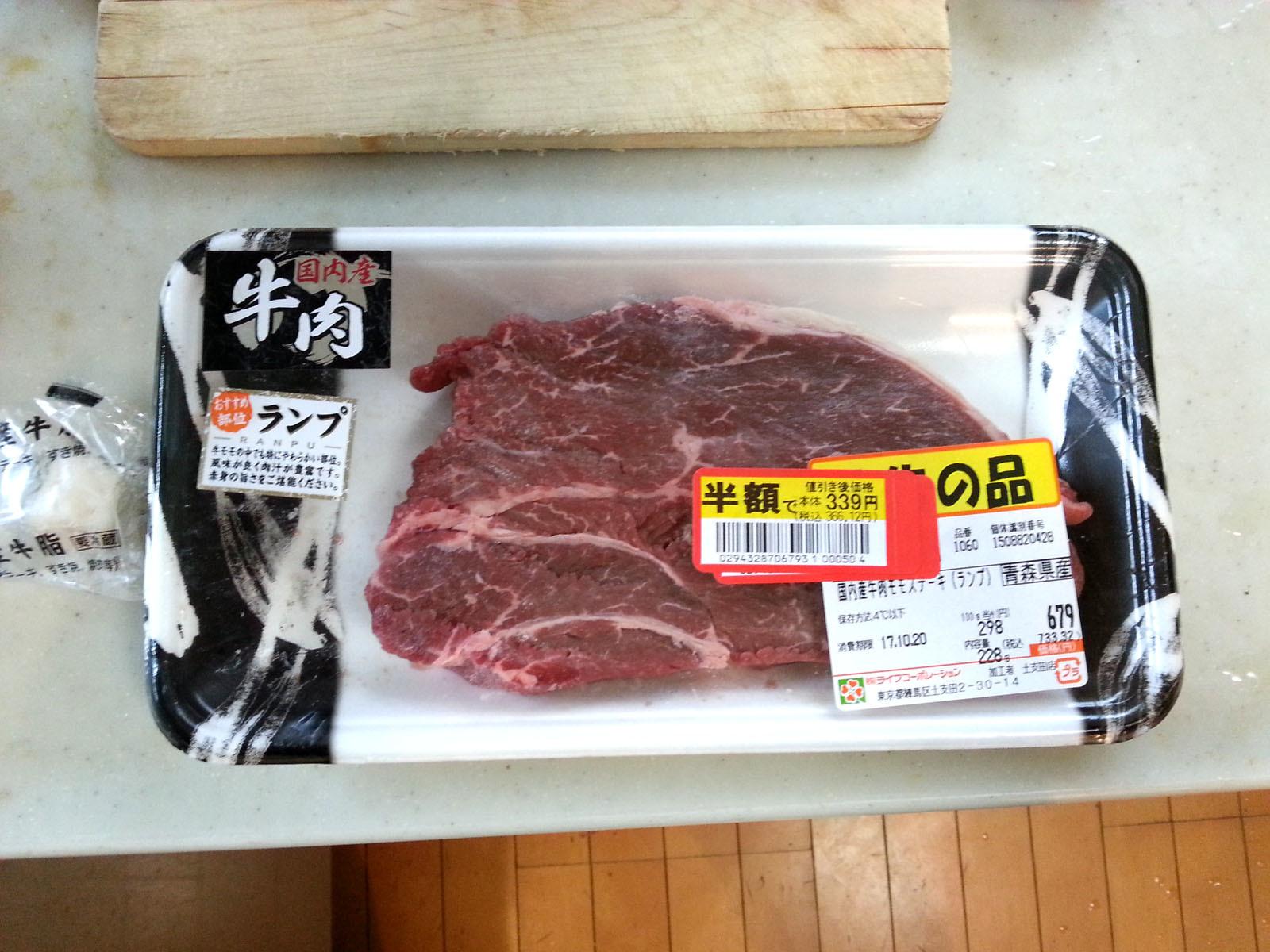 半額ステーキ肉
