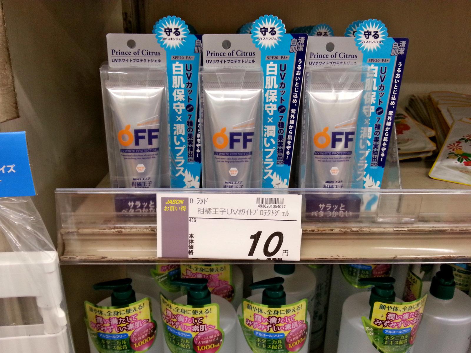 UVカット10円