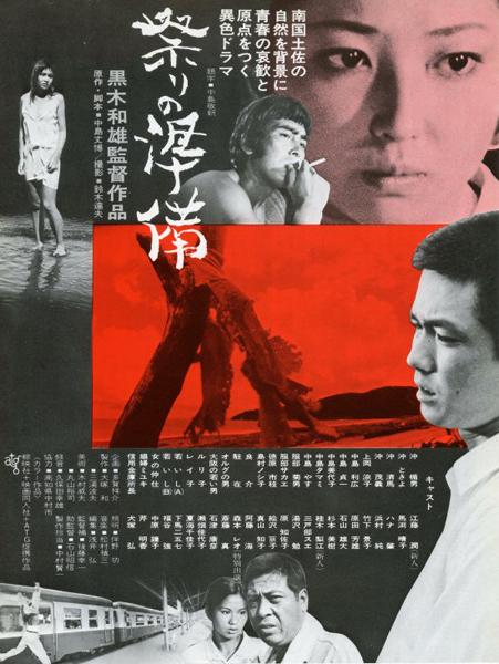 1975_MatsurinoJunbi_ps.jpg