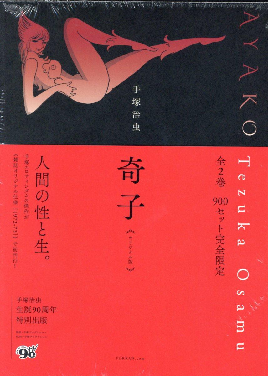 Ayako_box.jpg
