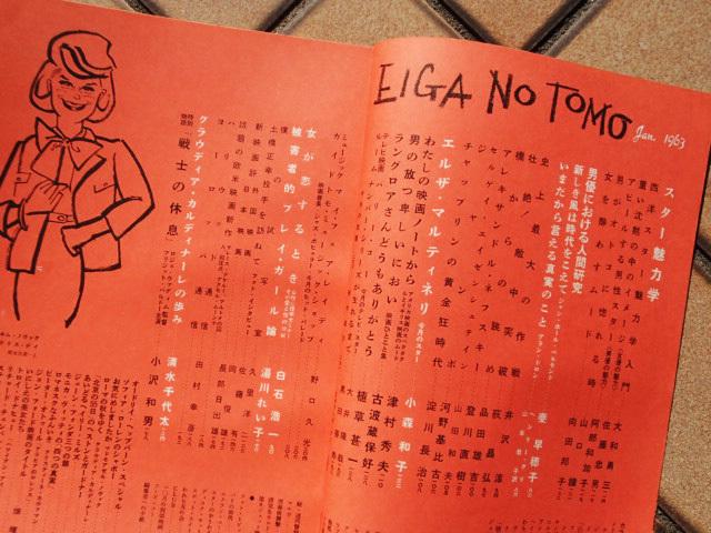 Eiga-no-Tomo_63-01-index.jpg