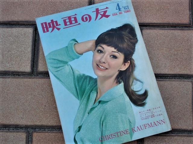 Eiga-no-Tomo_63-04-1.jpg