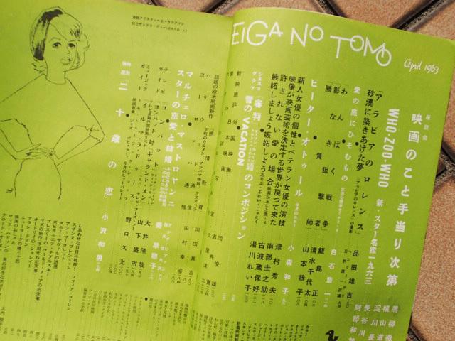 Eiga-no-Tomo_63-04-index.jpg