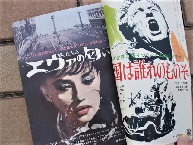 Eiga-no-Tomo_63-05-2.jpg