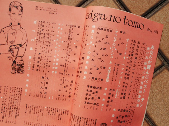 Eiga-no-Tomo_63-05-index.jpg
