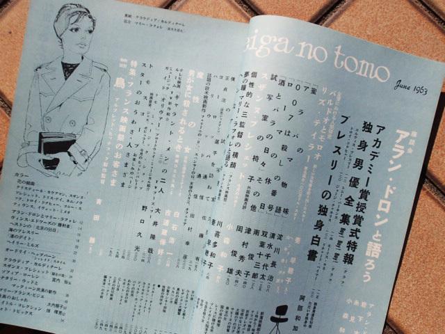 Eiga-no-Tomo_63-06-index.jpg