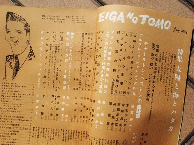 Eiga-no-Tomo_63-07-index.jpg