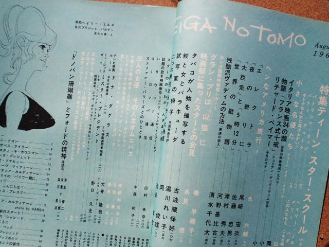 Eiga-no-Tomo_63-08-index.jpg