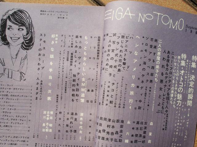 Eiga-no-Tomo_63-09-index.jpg