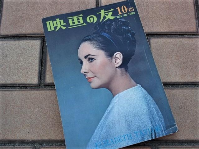 Eiga-no-Tomo_63-10-1.jpg