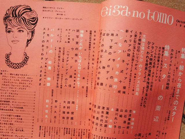 Eiga-no-Tomo_63-10-index.jpg