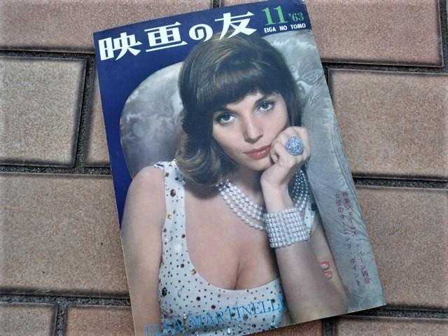 Eiga-no-Tomo_63-11-1.jpg