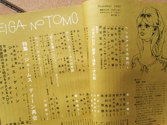 Eiga-no-Tomo_63-11-index.jpg