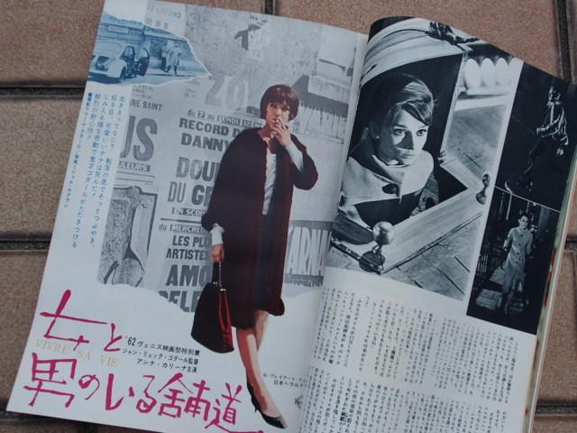 Eiga-no-Tomo_63-12-2.jpg