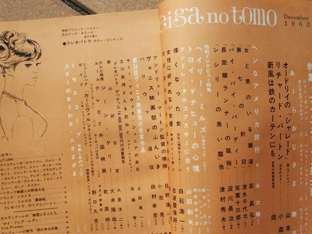 Eiga-no-Tomo_63-12-index.jpg