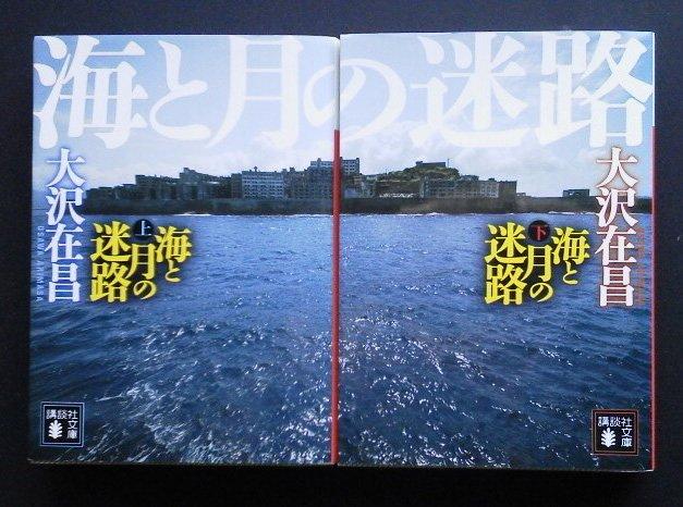 OsawaArimasa_umi-to-tsuki-no-meiro_bk.jpg