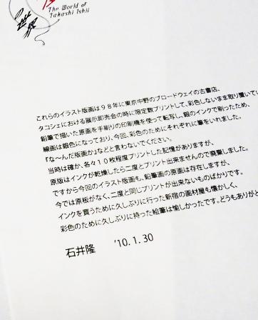 Takashi-Ishii_10130_copy.jpg