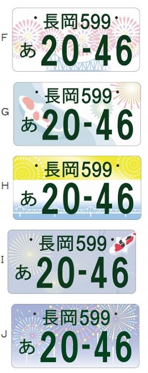 nagaoka_number.jpg