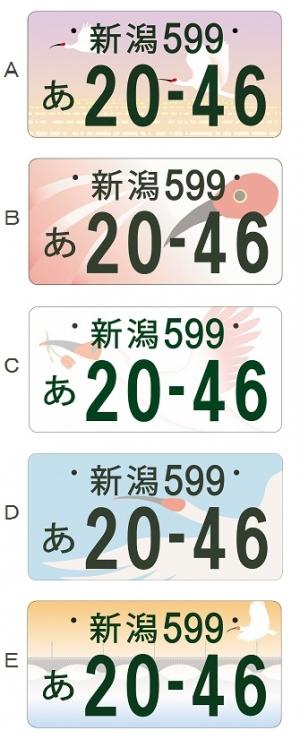 niigata_number.jpg