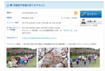 oyamasakura42195.png