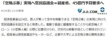 news「空飛ぶ車」実現へ官民協議会=経産省、45億円予算要求へ