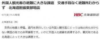 news外国人観光客の避難に大きな課題 交通手段なく避難所わからず 北海道胆振東部地震