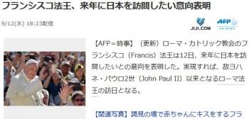 newsフランシスコ法王、来年に日本を訪問したい意向表明
