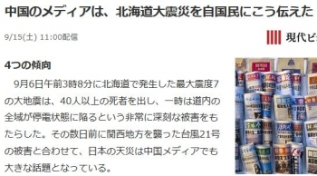 news中国のメディアは、北海道大震災を自国民にこう伝えた