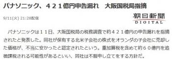newsパナソニック、421億円申告漏れ 大阪国税局指摘