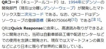wikiQRコード