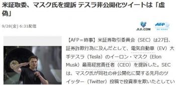 news米証取委、マスク氏を提訴 テスラ非公開化ツイートは「虚偽」
